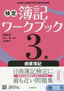 検定簿記ワークブック 3級 商業簿記<第4版>