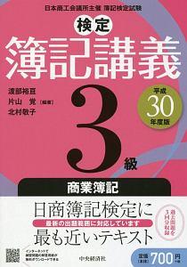 検定 簿記講義 3級 商業簿記 平成30年