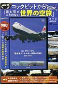 コックピットから「誰も見たことのない世界の空旅」DVD BOOK 宝島社DVD BOOKシリーズ