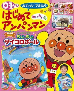 『おすわりできたら はじめてアンパンマン わいわい号』日本テレビ音楽