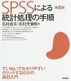 SPSSによる統計処理の手順<第8版>