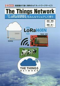 The Things Network 「LoRaWAN」をみんなでシェアして使う