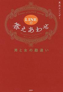 東京カレンダー『LINEの答えあわせ』