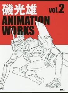 磯光雄『磯光雄 ANIMATION WORKS』