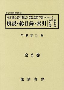 『南洋協会発行雑誌』解説・総目録・索引 全2巻セット 執筆者・人名・地名・事項