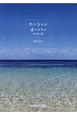 エーシャン・オーバー 海を渡る風(上)