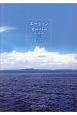 エーシャン・オーバー 海を渡る風(下)