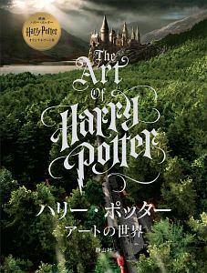 『ハリー・ポッター アートの世界』マーク・ソールズベリー