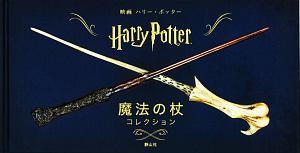 『映画 ハリー・ポッター 魔法の杖コレクション』マーク・ソールズベリー