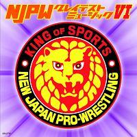 Clacks『新日本プロレスリング NJPWグレイテストミュージックVI』
