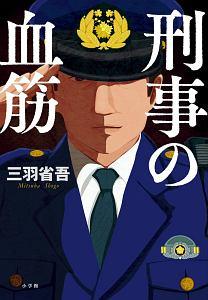 三羽省吾『刑事の血筋』