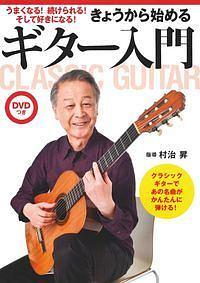 きょうから始めるギター入門 DVDつき