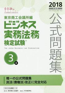 ビジネス実務法務検定試験3級 公式問題集 2018
