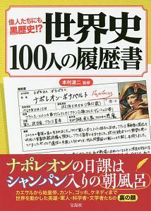 世界史100人の履歴書