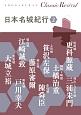日本名城紀行 (2)