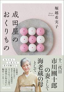 堀越希実子『成田屋のおくりもの』