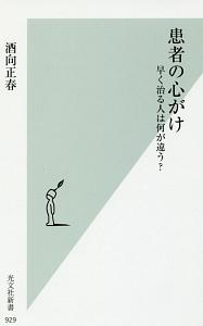 『患者の心がけ』太田蘭三