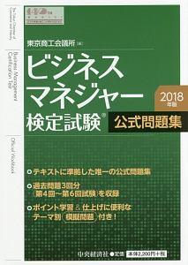 ビジネスマネジャー検定試験公式問題集 2018
