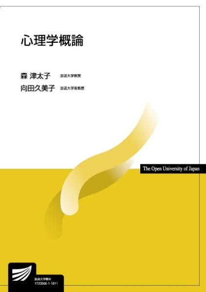 向田久美子『心理学概論』