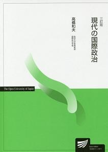 『現代の国際政治<三訂版>』ピーター・コヨーテ