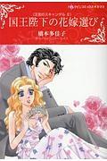 国王陛下の花嫁選び