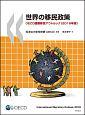 世界の移民政策 OECD国際移民アウトルック 2016