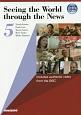Seeing the World through the News DVDで学ぶBBCニュースの英語(5)