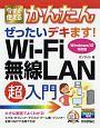 今すぐ使えるかんたん ぜったいデキます!Wi-Fi 無線LAN超入門