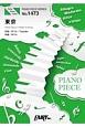 東京 by JUJU(ピアノソロ・ピアノ&ヴォーカル)~映画『祈りの幕が下りる時』主題歌