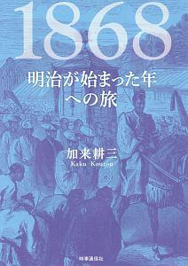 1868 明治が始まった年への旅