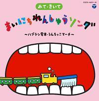 みて・きいて まいにちれんしゅうソング ~ハブラシ電車・うんちっこマーチ~