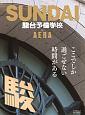 駿台予備学校 by AERA