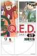 Q.E.D.iff-証明終了- (9)