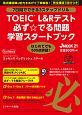 TOEIC L&Rテスト 必ず☆でる問題 学習スタートブック