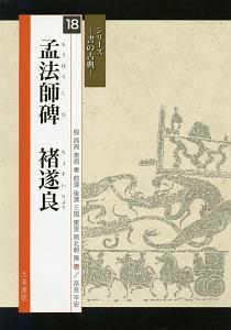 『孟法師碑 チョ遂良 シリーズ-書の古典-18』高橋蒼石
