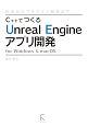C++でつくるUnreal Engineアプリ開発 for Windows&macOS 初歩からプラグイン開発まで