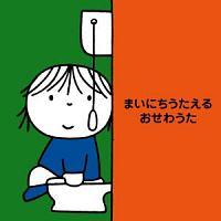 鈴木重子『まいにちうたえる おせわうた~たのしいしつけソング~』