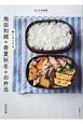 飛田和緒の 朝にらくする 春夏秋冬のお弁当 きょうの料理