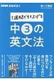 1週間で仕上げる中3の英文法 NHK基礎英語3 書いて確認