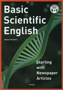 ニュース記事で学ぶやさしい科学英語