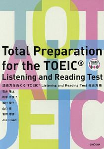 語彙力を高めるTOEIC Listening and Reading Test