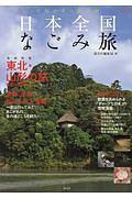 日本全国なごみ旅