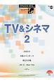 TV&シネマ グレード7~6級 STAGEA・ELポピュラー・シリーズ49 (2)