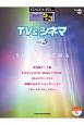 TV&シネマ グレード5~3級 STAGEA・ELポピュラー・シリーズ69 (5)