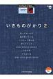 いきものがかり2 STAGEA・ELアーチスト・シリーズ