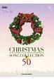 クリスマス・ソング・コレクション50