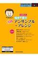 稲垣千章〈いなぴょん〉の実践アンサンブル・アレンジ