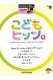 こどもヒッツ~Happy Go Lucky! ドキドキ!プリキュア~ グレード9~8級 STAGEA・ELポピュラー・シリーズ37 (2)