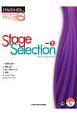 ステージ・セレクション初級~中級 情熱大陸2