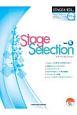 ステージ・セレクション4 STAGEA・EL中級~上級4 ニュー・シネマ・パラダイス